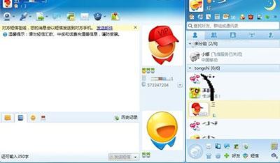 Win8系统聊天软件兼容性8