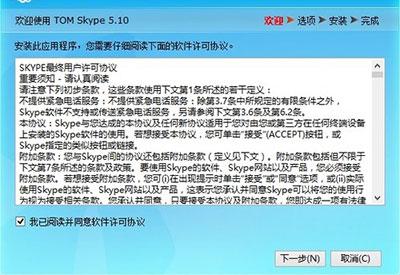 Win8系统聊天软件兼容性9