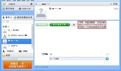 Win8系统聊天软件兼容性10