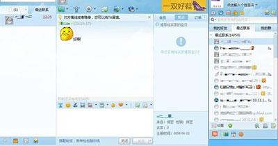 Win8系统聊天软件兼容性12