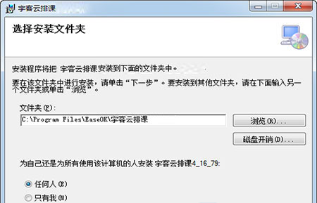 宇客云排课官方版 v4.16.0.98 - 截图1
