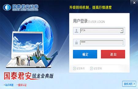 国泰君安钱龙官方版 v2.6.0.4 - 截图1