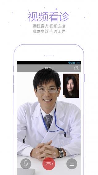 铭医在线安卓版v1.2.4.1 - 截图1