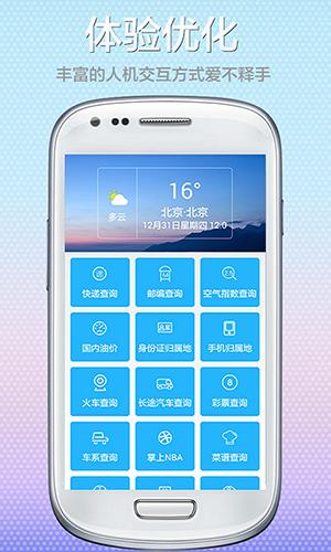 手机精灵安卓版v3.0.2 - 截图1