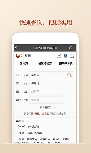 中医方剂安卓版v2.19.1 - 截图1