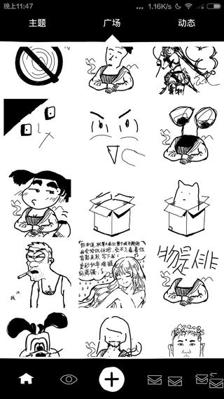 涂手—脑洞大开的涂鸦社交2