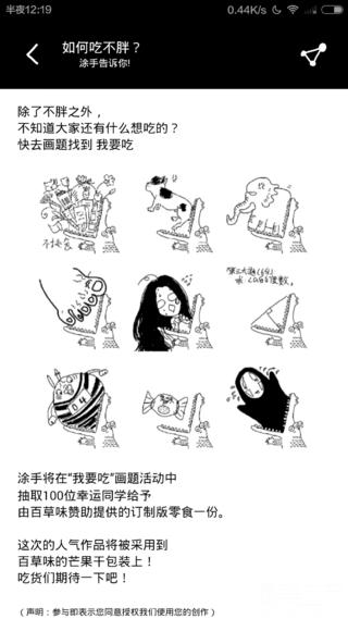涂手—脑洞大开的涂鸦社交3