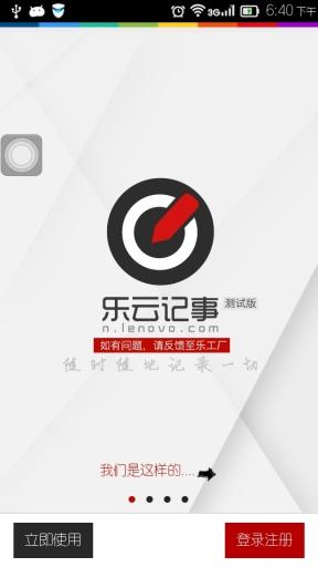 乐云记事App导出资料教程