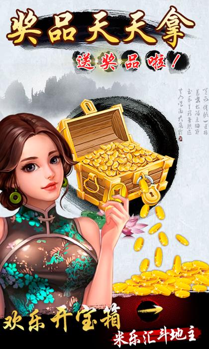 米乐汇斗地主安卓版 V3.1.11 - 截图1