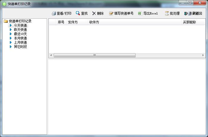 飞豆快递单打印软件官方版 V5.75 - 截图1