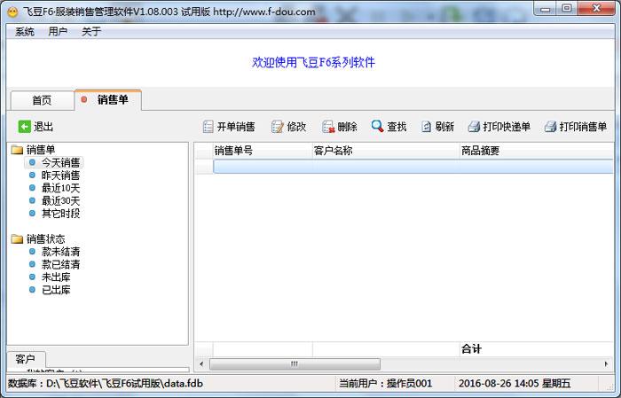 F6进销存免费版 V1.0.8 - 截图1