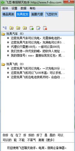 飞豆客服聊天助手免费版 V1.2.1 - 截图1