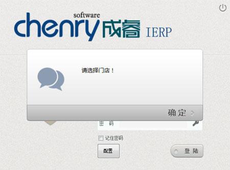 成睿免费进销存中文版 V6.05 - 截图1