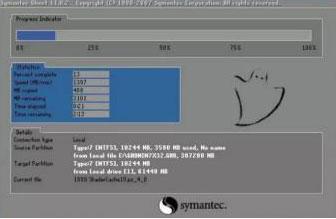 小白一键备份还原软件如何一键备份系统3
