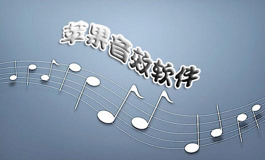 苹果音效软件