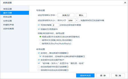 Coremail闪电邮企业版 v1.3.1.4 - 截图1