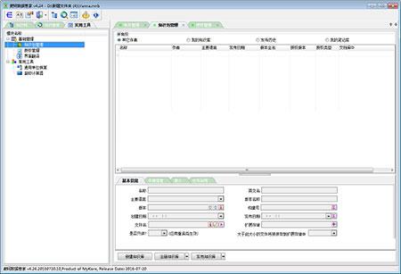 麦轲数据管家绿色版 v4.24 - 截图1