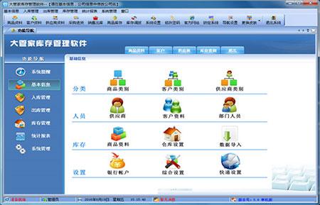 大管家库存管理软件官方版 v5.8 - 截图1
