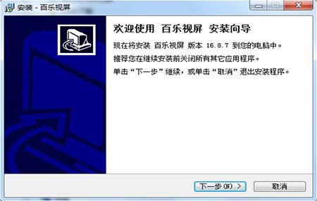 百乐视频社区官方版 v16.8.7 - 截图1