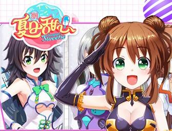 夏日甜心果盘版v1.0