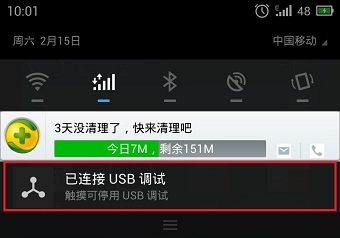 魅族Mx3用USB连连接电脑教程