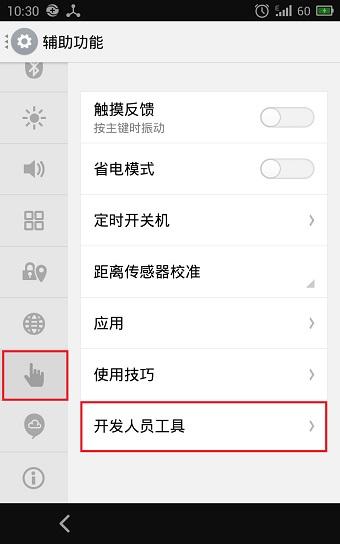 魅族手机NFC标签使用教程1