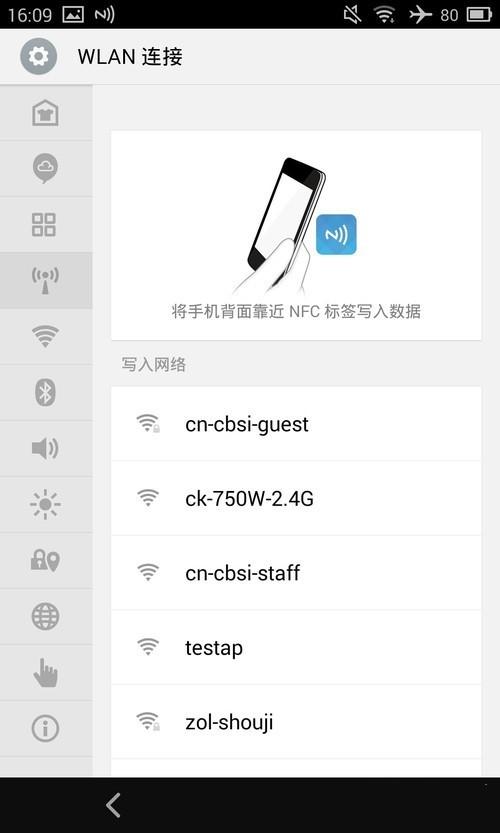 魅族手机NFC标签使用教程2