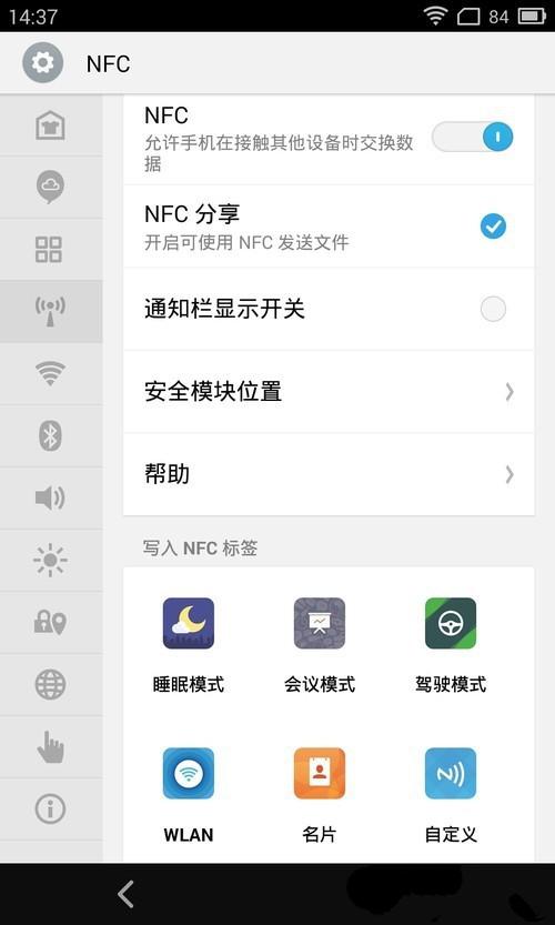 魅族手机NFC标签使用教程3