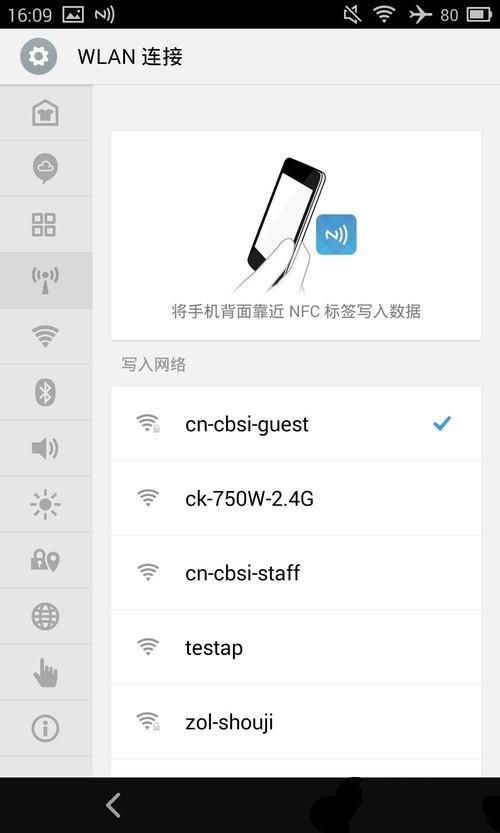 魅族手机NFC标签使用教程4