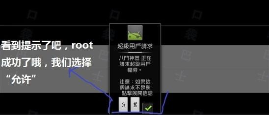 bluestacks如何获取root权限5