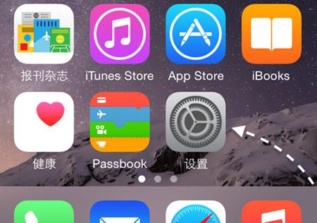 iphone6打开siri方法1