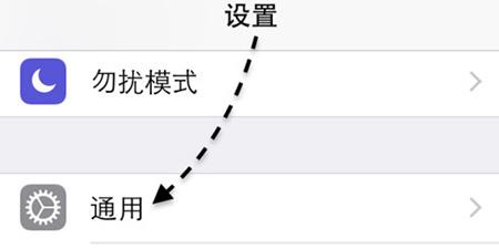 iphone6打开siri方法2