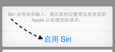 iphone6打开siri方法5