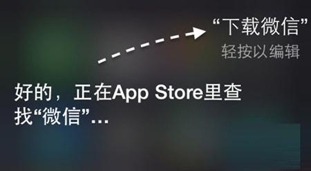iPhone Siri使用技巧1