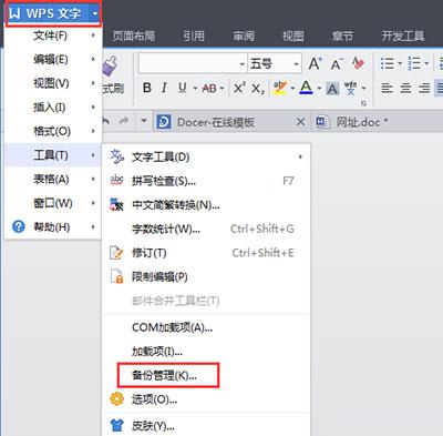 wps文字没保存如何恢复未保存文档1