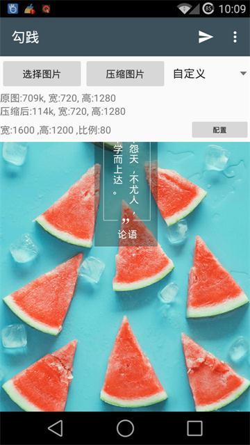 勾践安卓版 v1.9 - 截图1