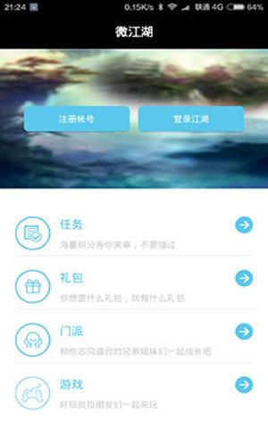 微江湖安卓版v1.7.2 - 截图1