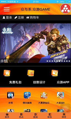 众游GAME安卓版v2.250 - 截图1