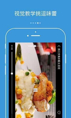 美食达人秀安卓版v1.0.0 - 截图1