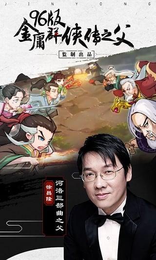 金庸群侠传安卓版v2.0 - 截图1