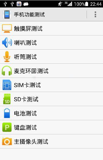 华为手机怎么进入工程模式4