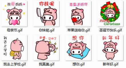 魔魔猪表情包官方版 - 截图1