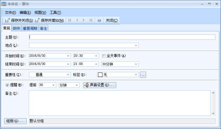 效能日程提醒绿色版 V5.22.526 - 截图1