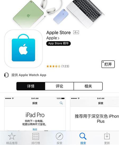 iPhone 7上市抢购指南4
