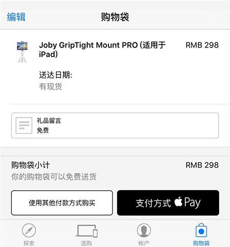 iPhone 7上市抢购指南6