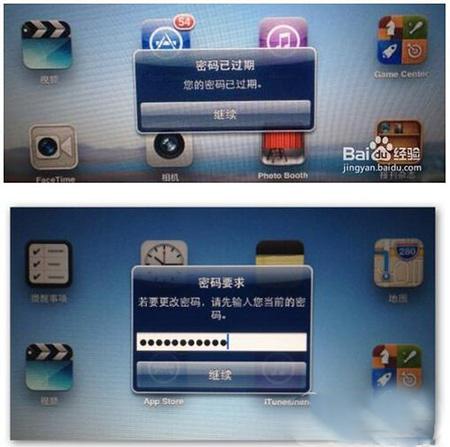 apple id密码显示过期解决方法1