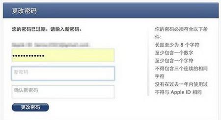 apple id密码显示过期解决方法2