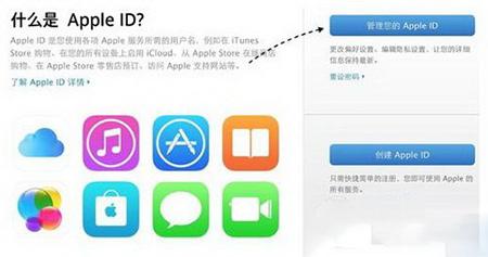 apple id密码显示过期解决方法3