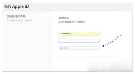 apple id密码显示过期解决方法5