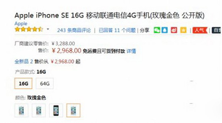 iphone7上市后iphoneSE会降价多少钱2